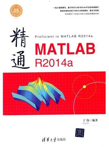 精通MATLAB R2014a 精通MATLAB