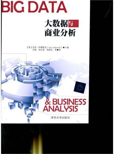 大数据与商业分析
