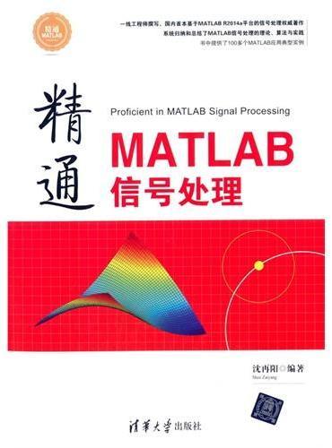精通MATLAB信号处理 精通MATLAB