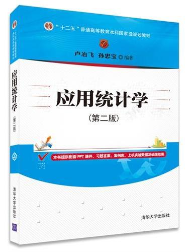 应用统计学 第二版