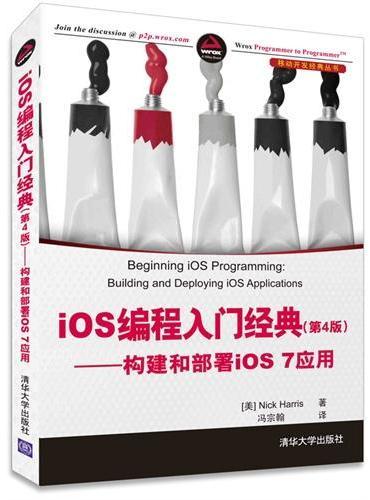 iOS 编程入门经典 第4版 ——构建和部署iOS 7应用 移动开发经典丛书