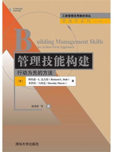 管理技能构建——行动为先的方法 工商管理优秀教材译丛·管理学系列