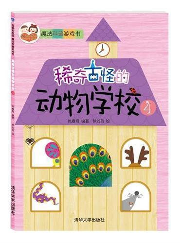 酉酉和西西魔法科普游戏书:稀奇古怪的动物学校4