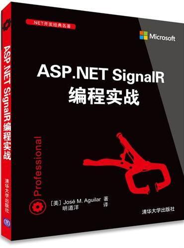 ASP.NET SignalR编程实战 .NET开发经典名著