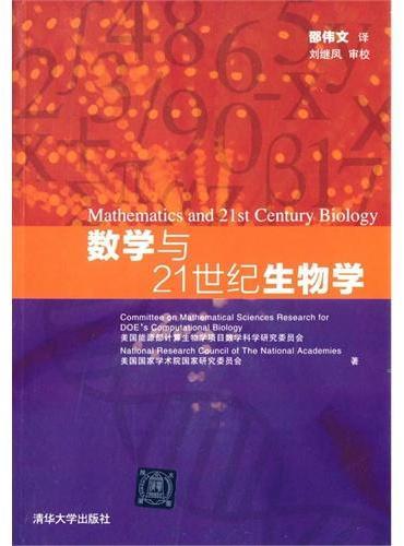 数学与21世纪生物学