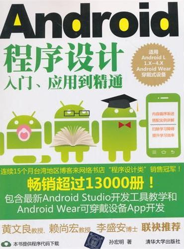Android程序设计入门、应用到精通 适用Android L,1.X~4.X,Android Wear穿戴式设备?