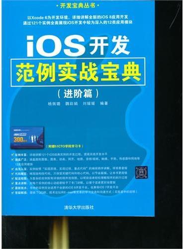 iOS开发范例实战宝典 进阶篇  开发宝典丛书