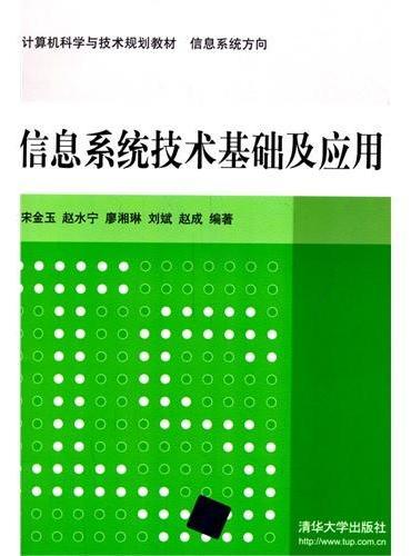 信息系统技术基础及应用 计算机科学与技术规划教材  信息系统方向