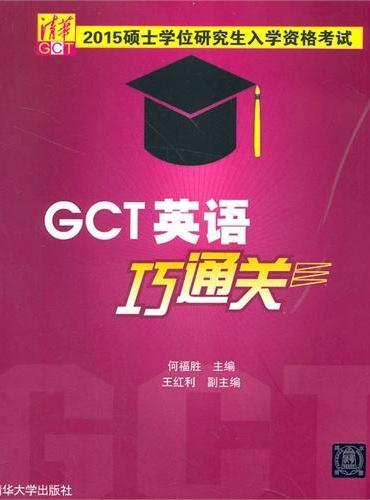 硕士学位研究生入学资格考试GCT英语巧通关