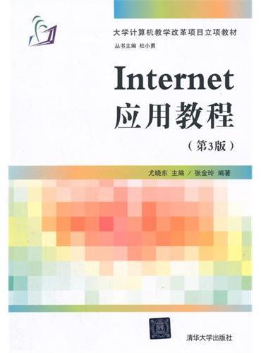 Internet应用教程 第3版  大学计算机教学改革项目立项教材