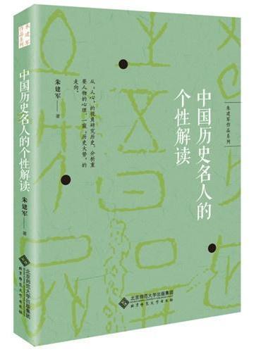 朱建军作品系列:中国历史名人的个性解读