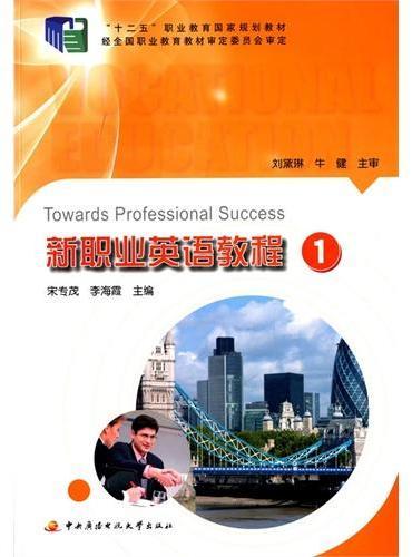 新职业英语教程(1)(含光盘)