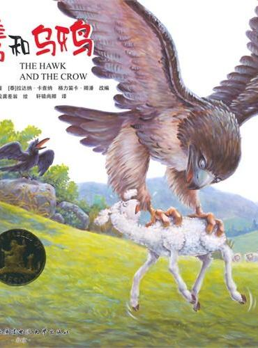 (2014版)伊索寓言──鹰和乌鸦