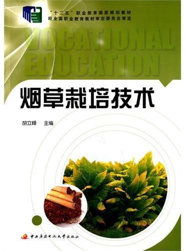 烟草栽培技术