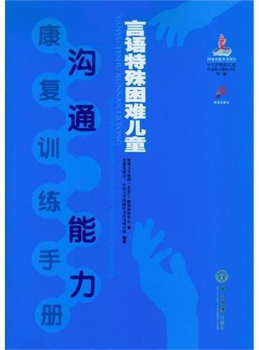 言语特殊困难儿童沟通能力康复训练手册