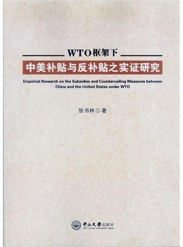WTO框架下中美补贴与反补贴之实证研究