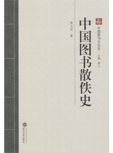 中国图书散佚史
