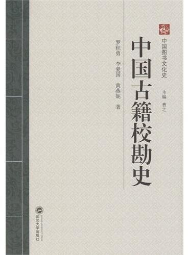 中国古籍校勘史