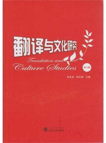 翻译与文化研究(第八辑)