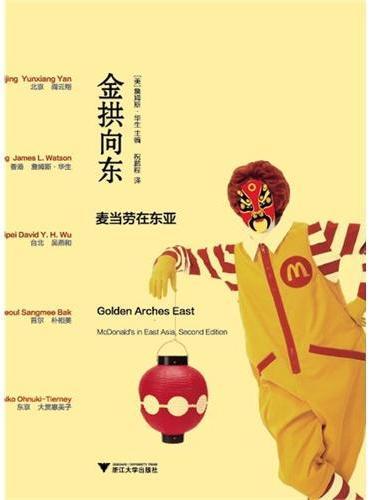 金拱向东:麦当劳在东亚(从麦当劳在5个东亚城市扮演的角色考察全球化过程)