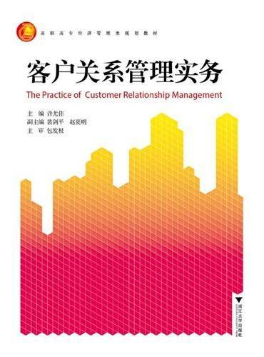 客户关系管理实务(高职高专经济管理类规划教材)