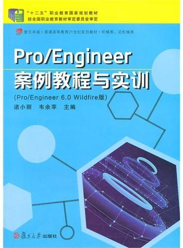 Pro/Engineer案例教程与实训