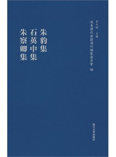 朱豹集·石英中集·朱察卿集(浦东历代要籍选刊)