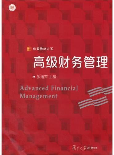 信毅教材大系:高级财务管理