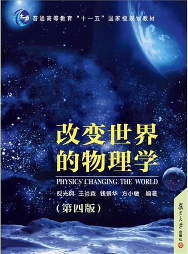 改变世界的物理学(第四版)