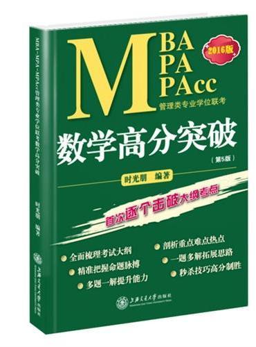 MBA-MPA-MPAcc管理类专业学位联考数学高分突破(第5版)
