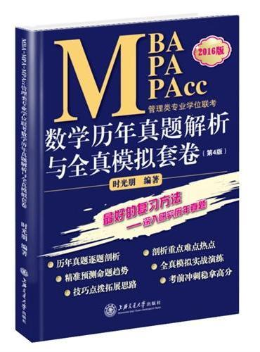 MBA-MPA-MPAcc管理类专业学位联考数学历年真题解析与全真模拟套卷(第4版)