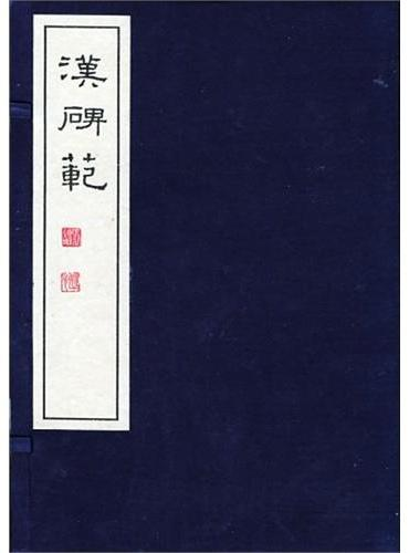 汉碑范(一函一册)