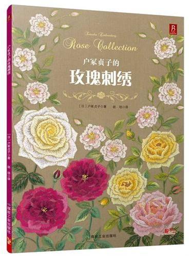 户冢贞子的玫瑰刺绣