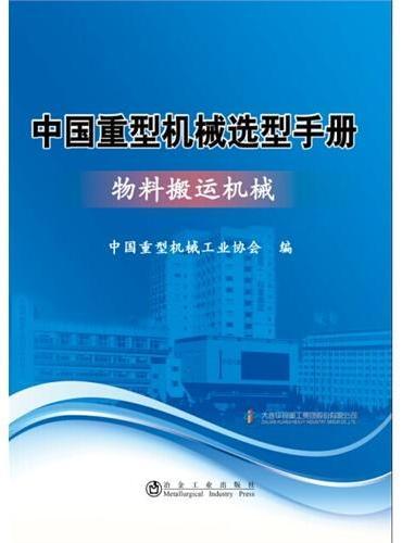 中国重型机械选型手册—物料搬运机械