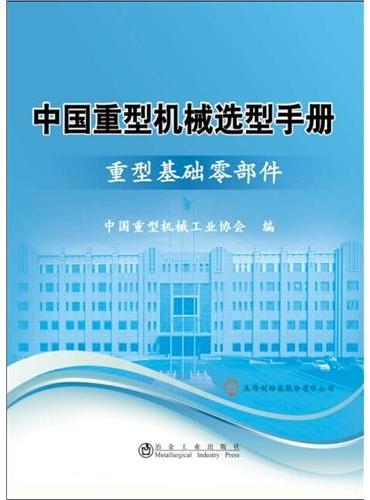 中国重型机械选型手册—重型基础零部件