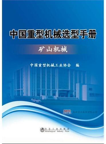 中国重型机械选型手册----矿山机械