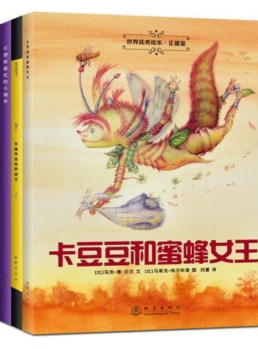 世界优秀绘本·正能量(全5册)附专家导读