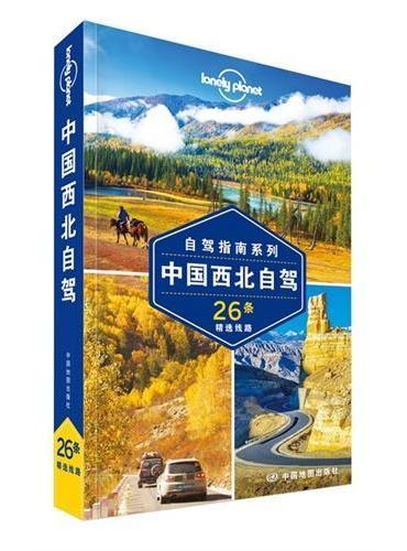 孤独星球Lonely Planet旅行指南系列:中国西北自驾(2015年全新版)