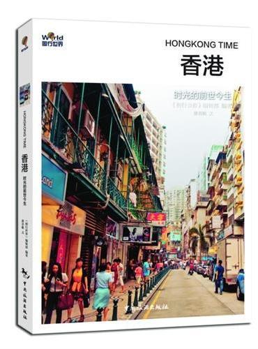 香港:时光的前世今生