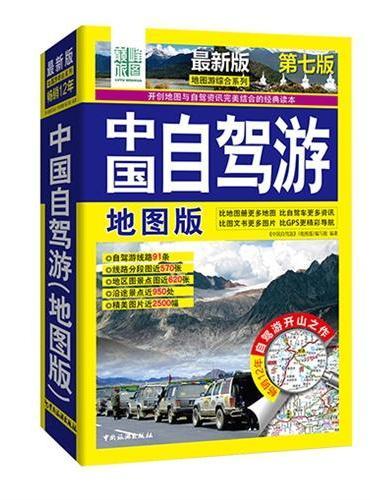 中国自驾游(地图版)