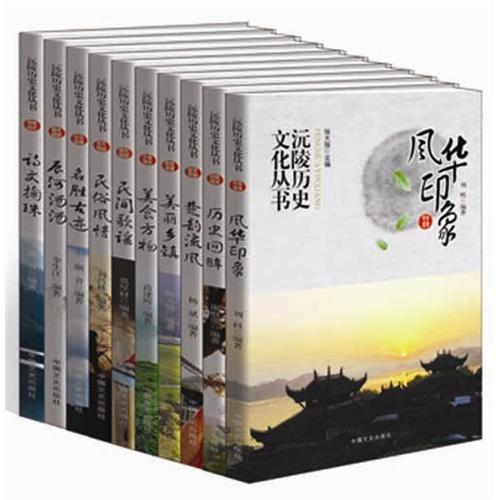 辰河汤汤(沅陵历史文化丛书·全10册)