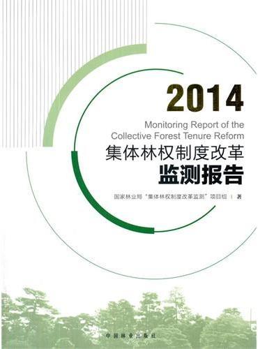 2014集体林权制度改革监测报告