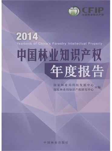 2014中国林业知识产权年度报告
