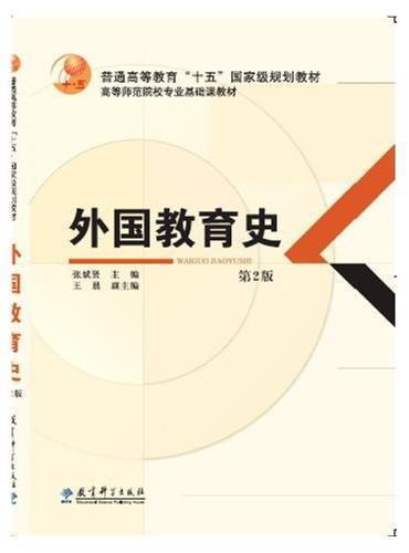 高等师范院校专业基础课教材:外国教育史 第2版