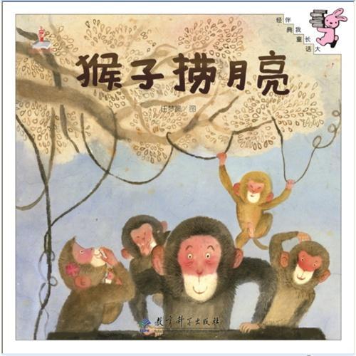 伴我长大经典童话:猴子捞月亮(精装)