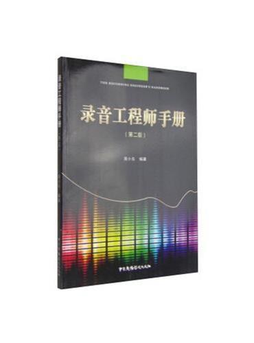 录音工程师手册(第2版)