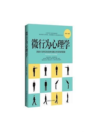 微行为心理学------《微反应》《微表情》作者陈璐的全新力作!最有趣、最经典的终极心理学,比读心更神奇,比攻心更彻底!