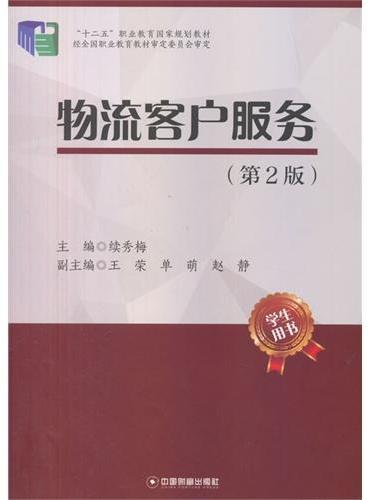 物流客户服务(学生用书)(第2版)