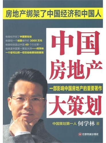 中国房地产大策划