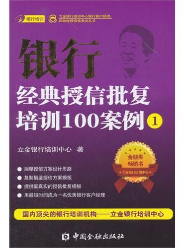 银行经典授信批复培训100案例(1)